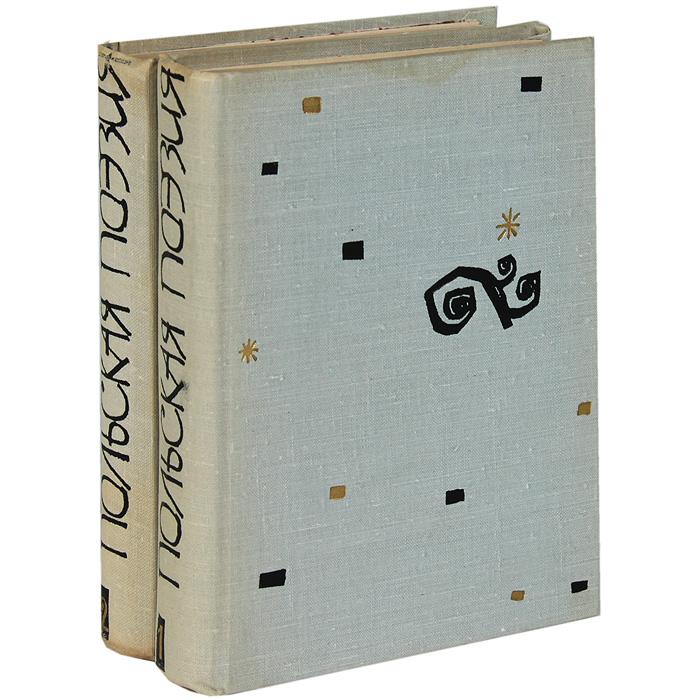 Польская поэзия. XVI-XX в. в. (комплект из 2 книг)