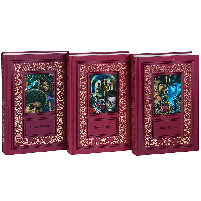 Питер Чейни. Собрание сочинений (комплект из 3 книг)