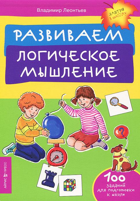 Развиваем логическое мышление12296407С помощью этой книги ваш ребенок легко и быстро научится основам логического мышления. Он будет: - сравнивать и классифицировать предметы; - составлять картинки из различных частей; - устанавливать причинно-следственные связи; - разгадывать тайны магических квадратов. Вооружившись карандашом, ребенок окунется в увлекательный мир головоломок, судоку, загадок и лабиринтов. Прекрасная подготовка к школе в виде увлекательной игры!