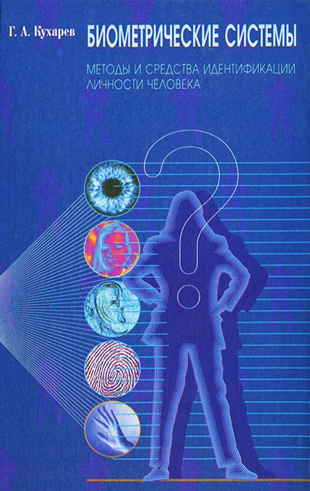 Биометрические системы. Методы и средства идентификации личности человека