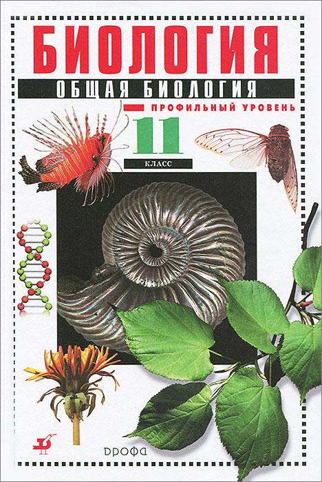 Биология. Общая биология. 11 класс. Профильный уровень