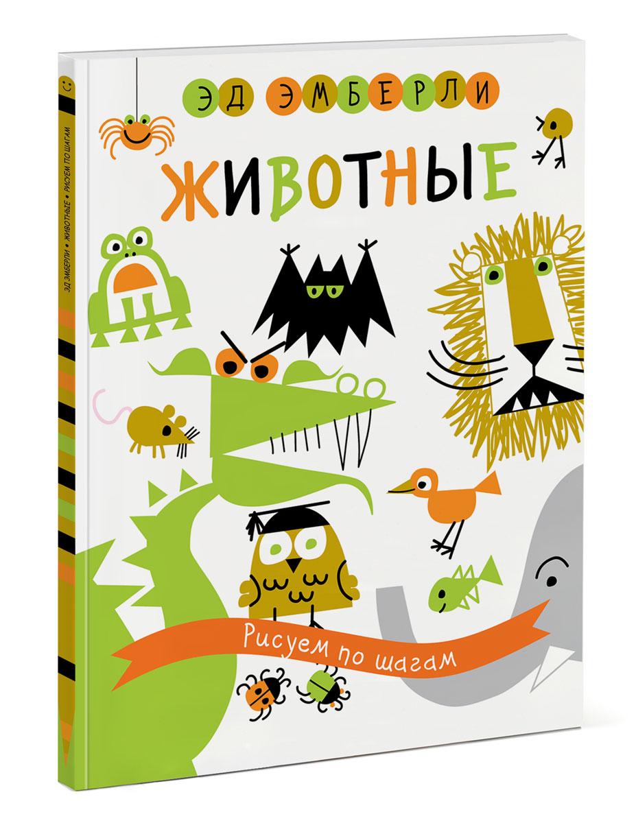 Животные. Рисуем по шагам12296407О чем эта книга? Эд Эмберли - гениальный иллюстратор и фантазер. В бегущем олене он видит треугольники, квадрат, буквы С, D, U и Y. А из пары точек, букв О, S и D у него складывается осьминог! В своей книге для маленьких художников Эд Эмберли дает более 50 простых пошаговых инструкций, следуя которым ваш ребенок сможет нарисовать самых разных животных - от головастика и рыбки до гориллы и огромного дракона. Фишка книги Идея пошаговых инструкций не нова. Но фишка Эда Эмберли в том, что он собирает изображения из простейших фигур (квадрат, круг, треугольник), нескольких букв латинского алфавита, цифр и пары закорючек. Повторить их сможет любой ребенок, даже 3-х лет. Рисование превращается в игру! Невероятно интересно наблюдать, как из простых элементов получаются забавные животные. Почему мы решили издать эту книгу Это одна из лучших детских книг по рисованию за последние 40 лет. Первое издание Животных вышло в 1970 году. И до сих пор...