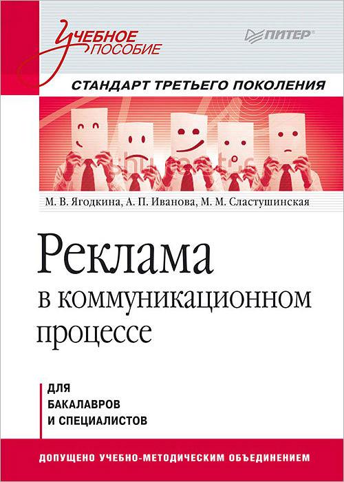 Реклама в коммуникационном процессе. Учебное пособие. Стандарт третьего поколения