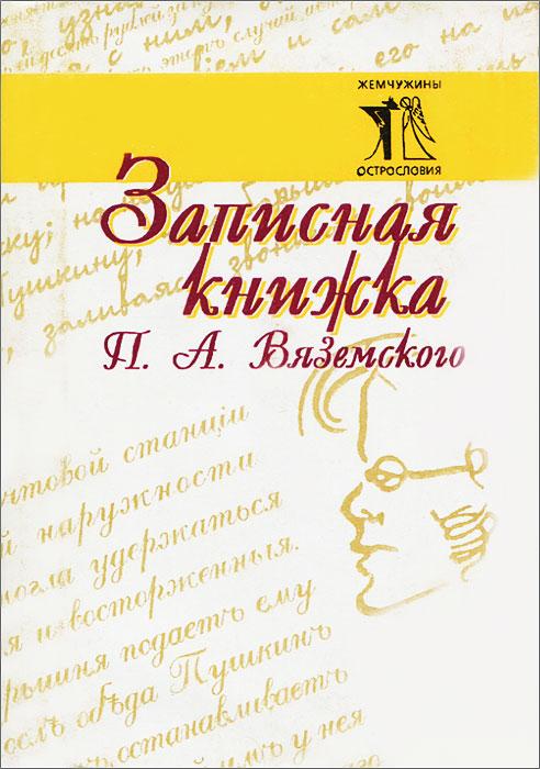 Записная книжка П. А. Вяземского