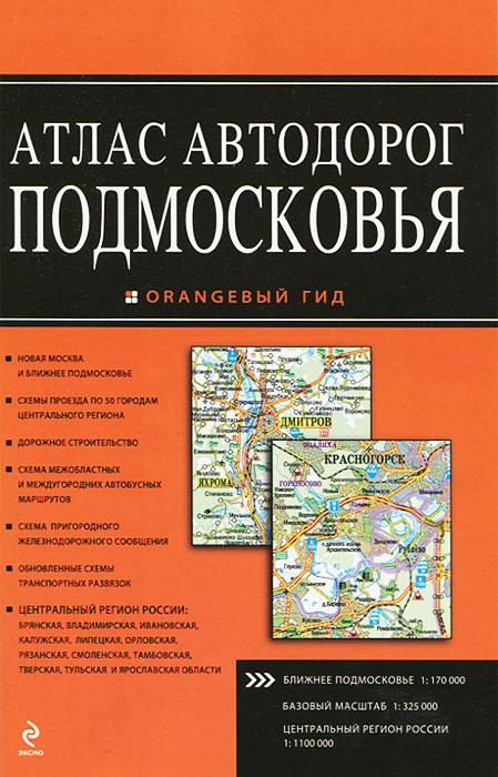 Атлас автодорог Подмосковья ( 978-5-699-65575-5 )
