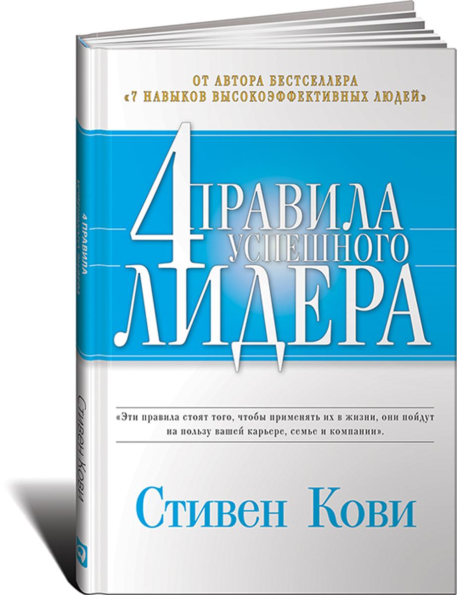 Четыре правила успешного лидера