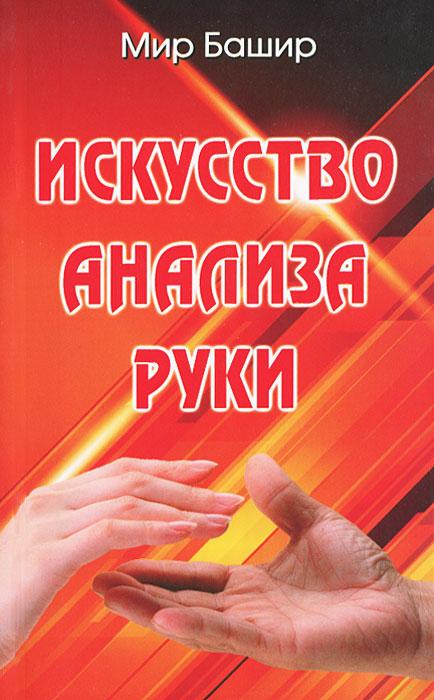 Искусство анализа руки
