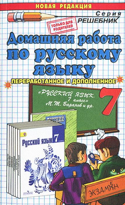 Домашняя работа по русскому языку. 7 класс