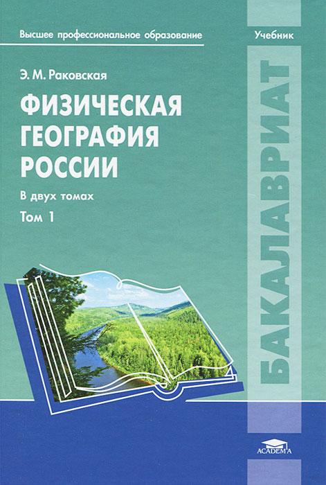 Физическая география России. В 2 томах. Том 1