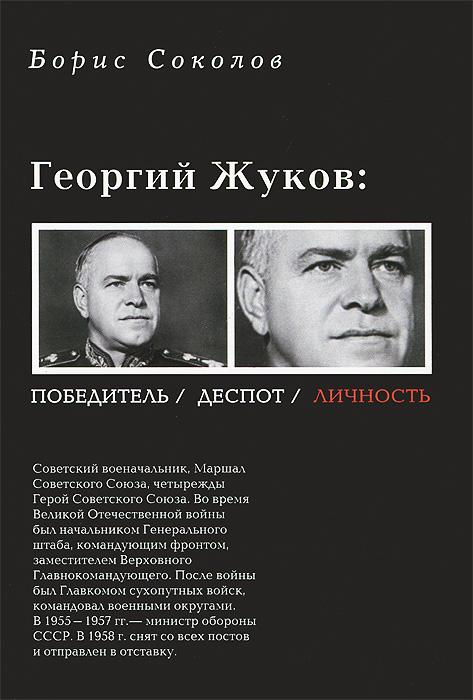 Георгий Жуков. Победитель, деспот, личность