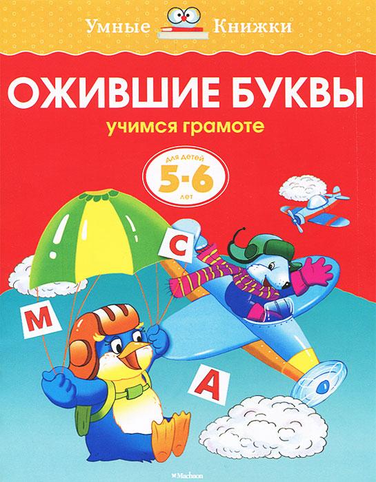 Ожившие буквы. Для детей 5-6 лет