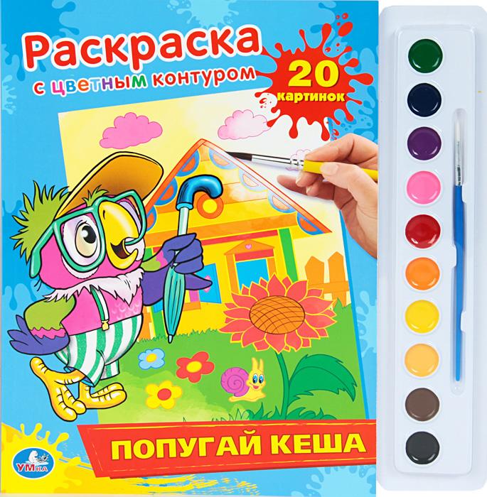 Попугай Кеша. Раскраска с цветным контуром (+ краски)