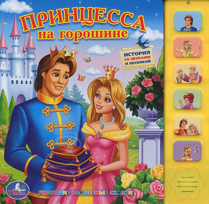 Принцесса на горошине. Книжка-игрушка