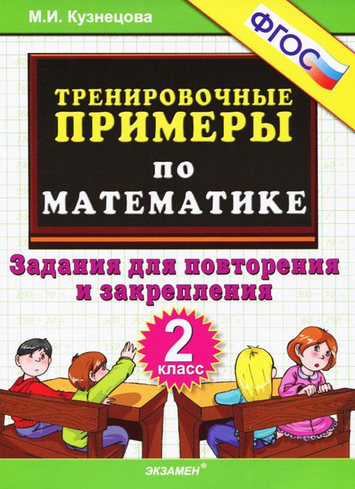 Тренировочные примеры по математике. Задания для повторения и закрепления. 2 класс