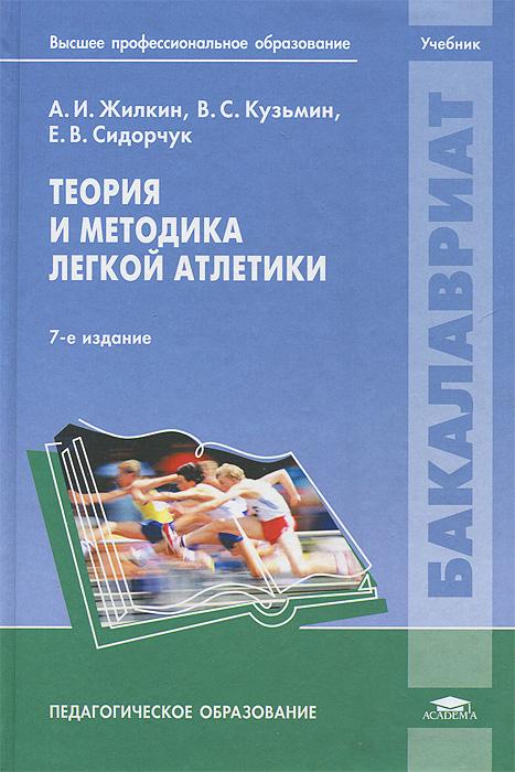 Теория и методика легкой атлетики
