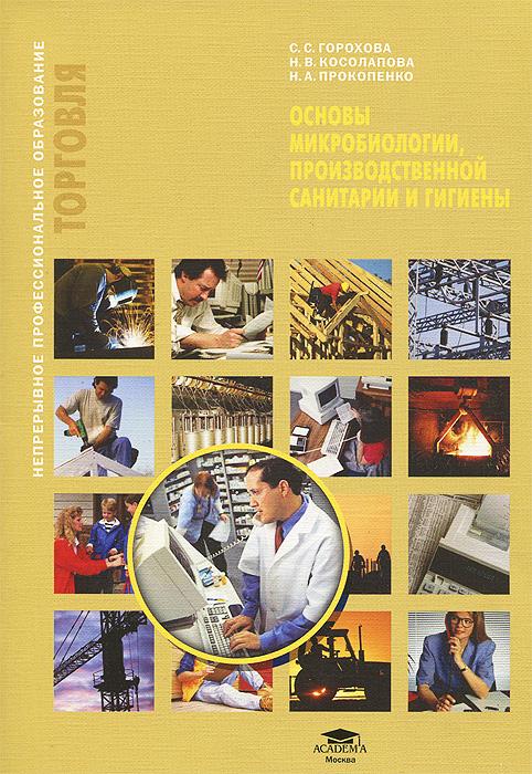 Основы микробиологии, производственной санитарии и гигиены