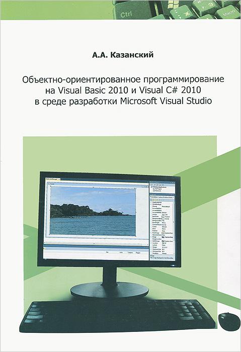Объектно-ориентированное программирование на Visual Basic 2010 и Visual C# 2010 в среде разработки Micrososoft Visual Studio