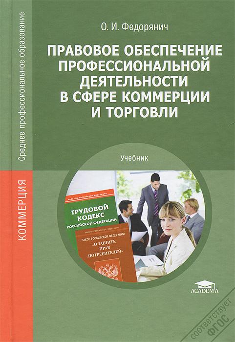 Правовое обеспечение профессиональной деятельности в сфере коммерции и торговли