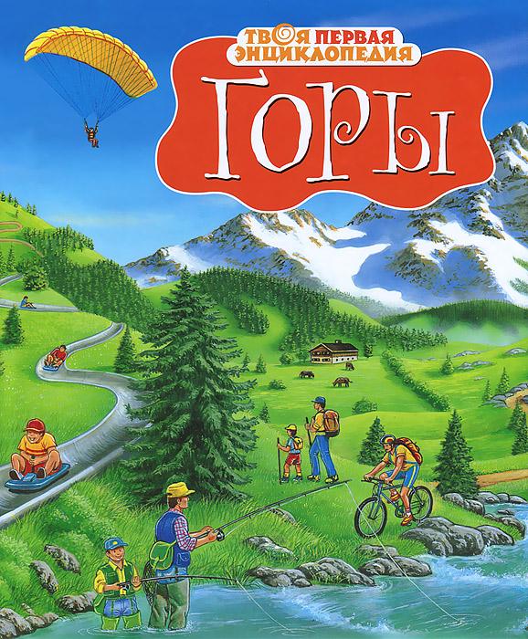 Горы12296407Эта красочная энциклопедия приглашает совершить захватывающее путешествие в загадочный мир гор. Юных читателей ждет знакомство с самыми высокими вершинами, красивейшими озерами, потрясающими пейзажами. Ребята узнают, как живут горцы, какие уникальные растения и животные обитают в горах, какими видами спорта и досуга можно заняться на горных курортах в зимнее и летнее время. Эта увлекательная книга раскроет тайны гор. Благодаря ей для многих горы станут ближе.
