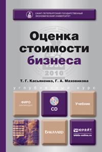Оценка стоимости бизнеса (+ CD-ROM)
