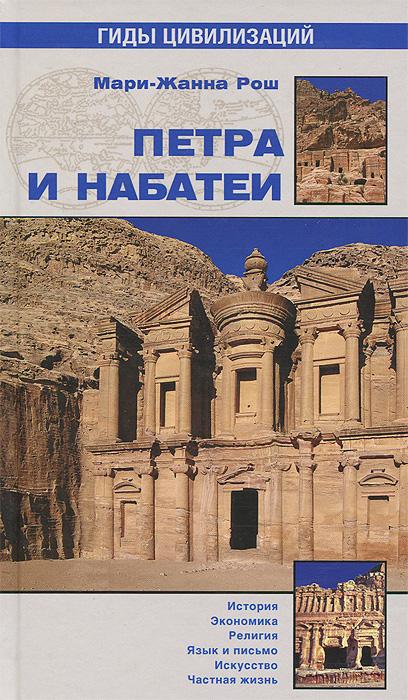 Петра и Набатеи ( 978-5-4444-0504-8 )