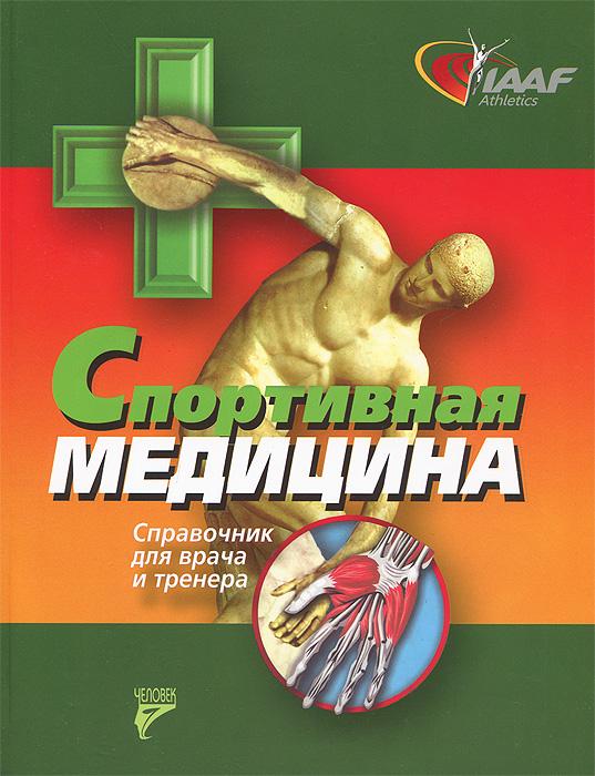 Спортивная медицина. Справочник для врача и тренера