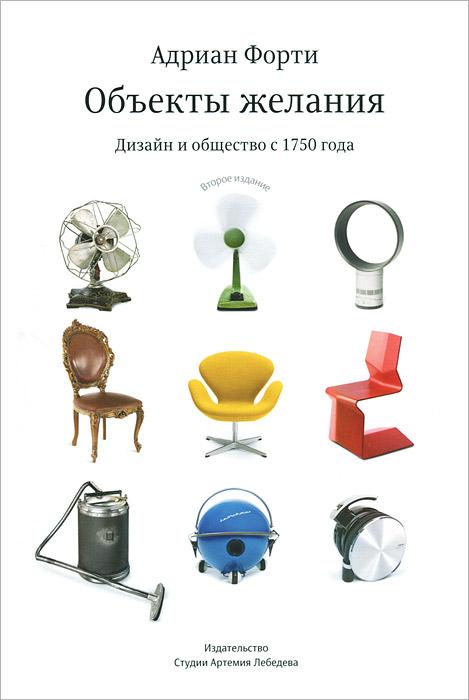 Объекты желаний. Дизайн и общество с 1750 года