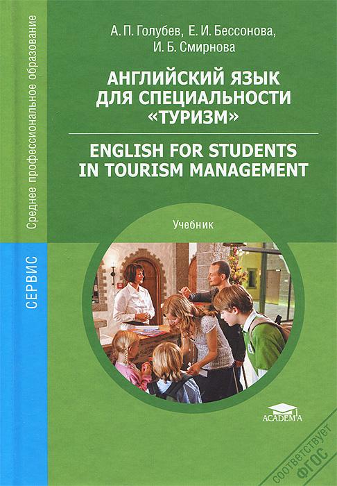 """Английский язык для специальности """"Туризм"""" / English for Students in Tourism Management"""