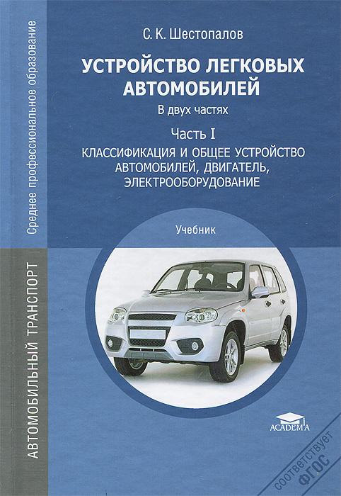 Устройство легковых автомобилей. В 2 частях. Часть 1. Классификация и общее устройство автомобилей, двигатель, электрооборудование