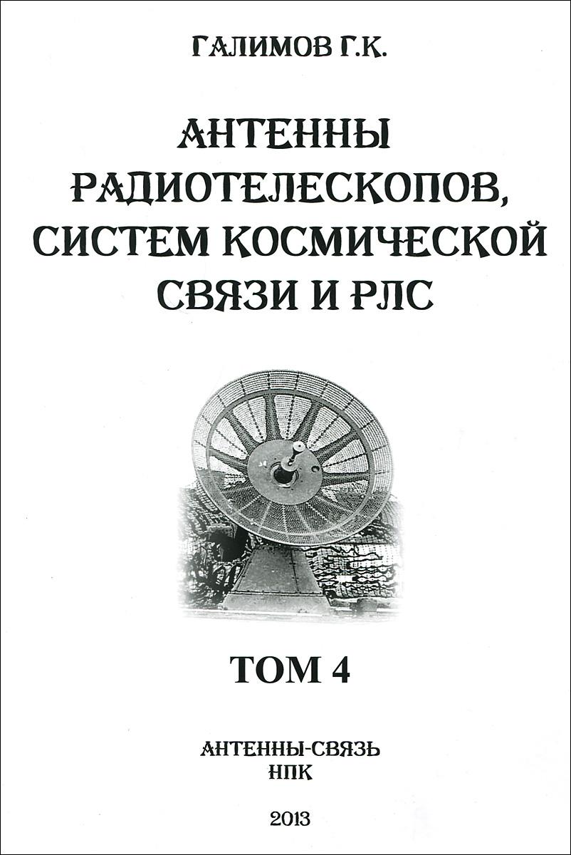 Антенны радиотелескопов, систем космической связи и РЛС. Том 4