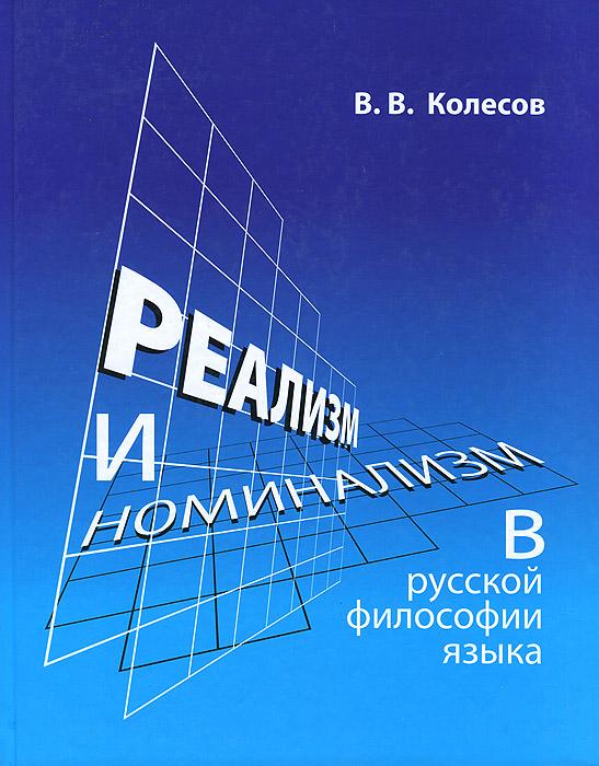 Реализм и номинализм в русской философии языка