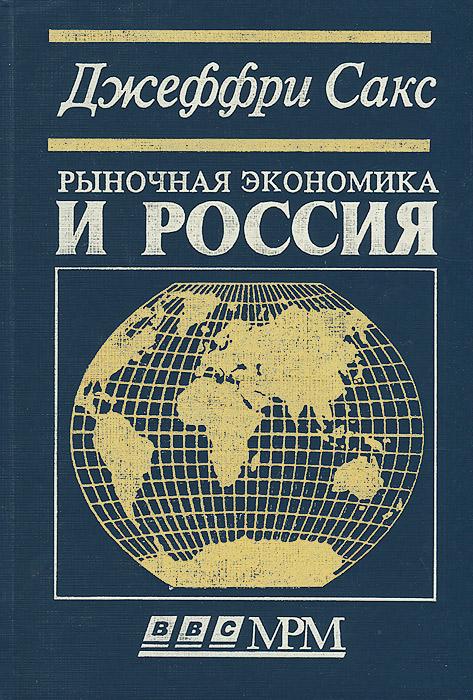 Рыночная экономика и Россия