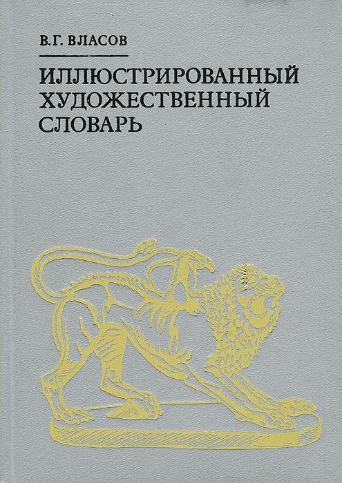 Иллюстрированный художественный словарь. В. Г. Власов