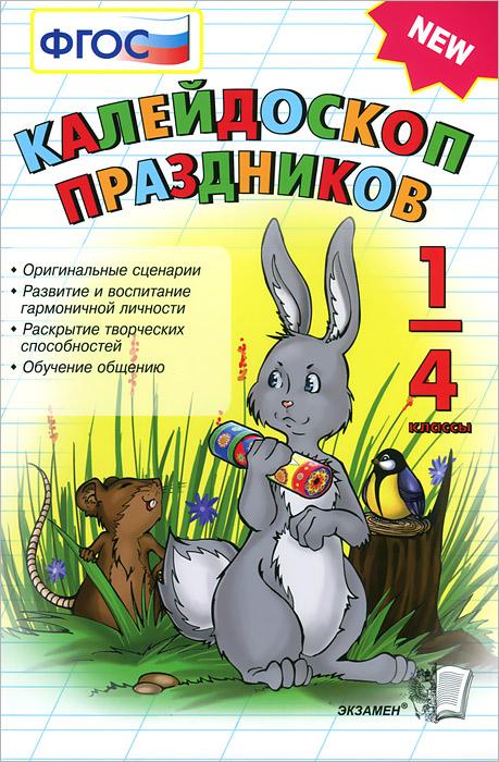 Калейдоскоп праздников. 1-4 классы