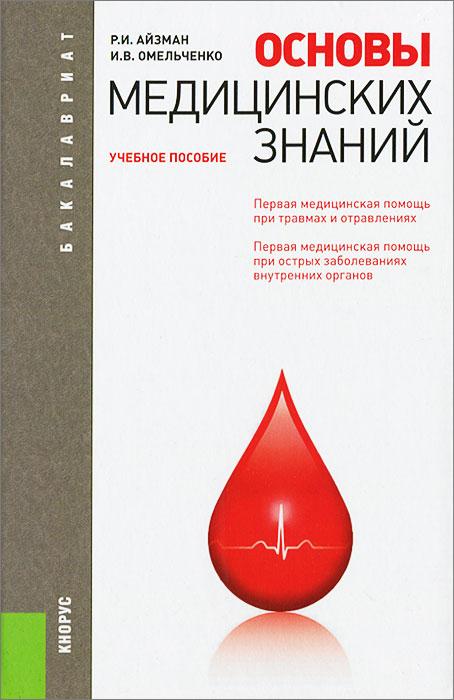 Основы медицинских знаний ( 978-5-406-02131-6 )