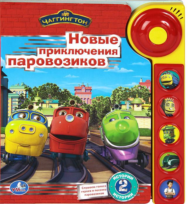 Чаггингтон. Новые приключения паровозиков. Книжка-игрушка