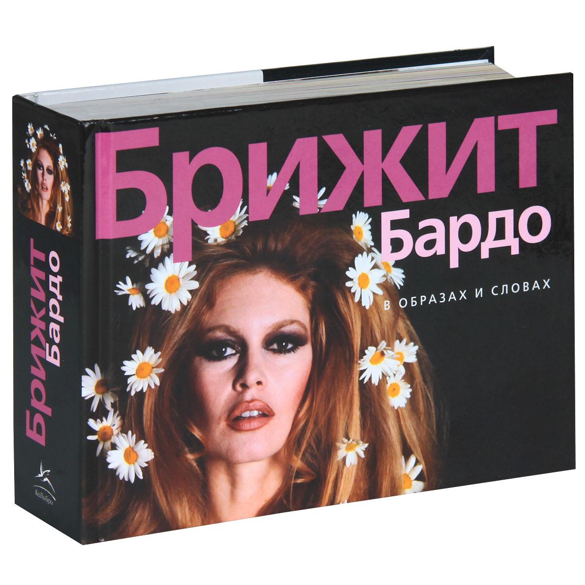 Брижит Бардо в образах и словах ( 978-5-389-05629-9 )