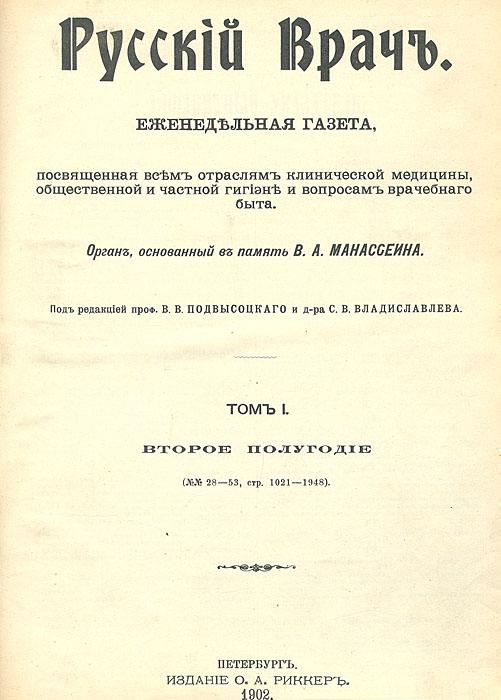 """Газета """"Русский врач"""". 1902 год. Том I. Второе полугодие. № 28 - 53"""