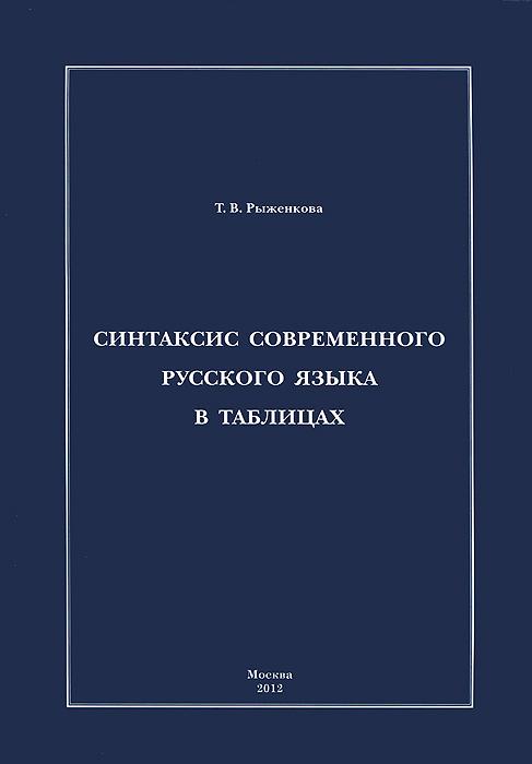 Синтаксис современного русского языка в таблицах