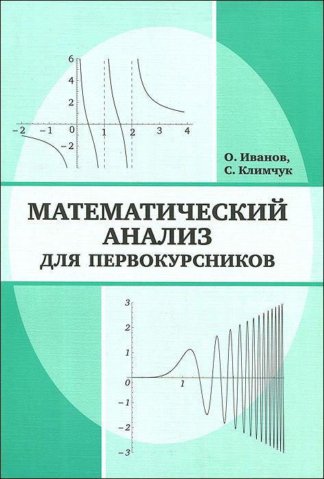 Математический анализ для первокурсников
