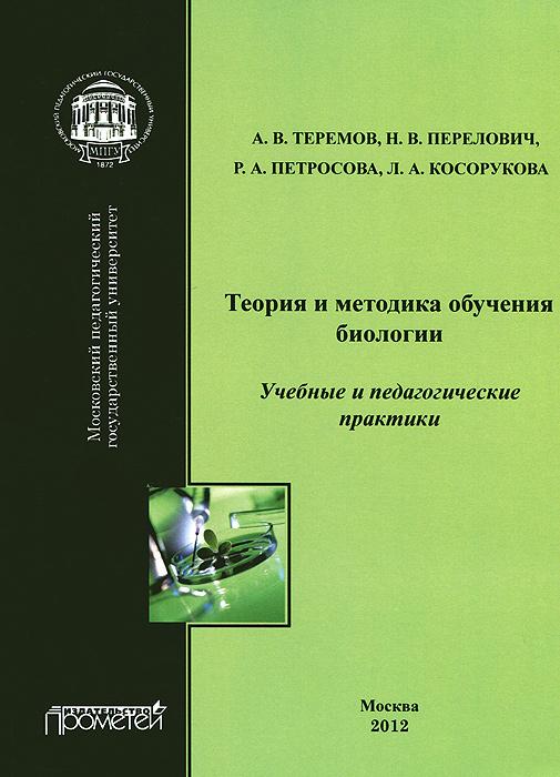 Теория и методика обучения биологии. Учебные и педагогические практики