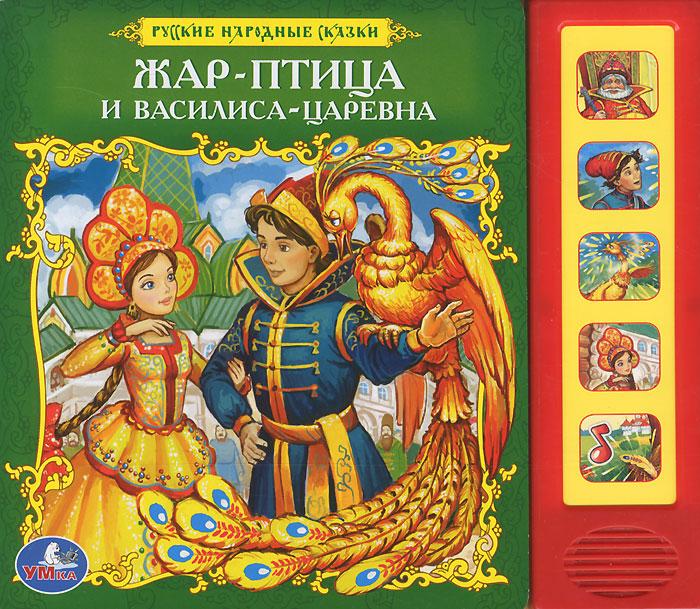 Жар-птица и Василиса-царевна. Книжка-игрушка
