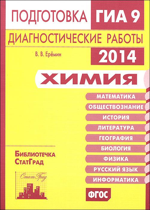 Химия. Подготовка к ГИА в 2014 году. Диагностические работы