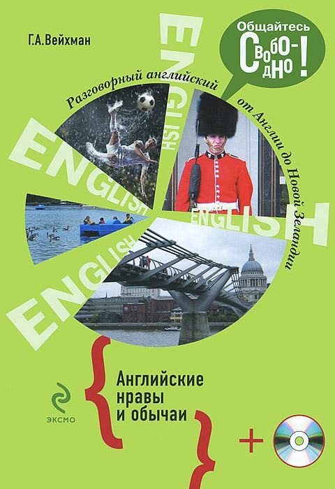Разговорный английский. Английские нравы и обычаи (+ С D)