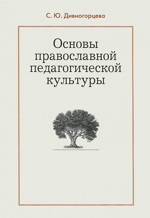Основы православной педагогической культуры