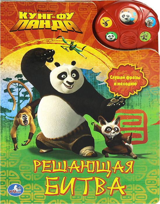 Кунг-фу панда. Решающая битва. Книжка-игрушка