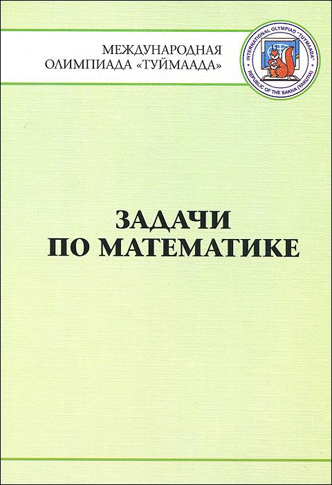 "Задачи по математике. Международная олимпиада ""Туймаада"" 1994-2012"