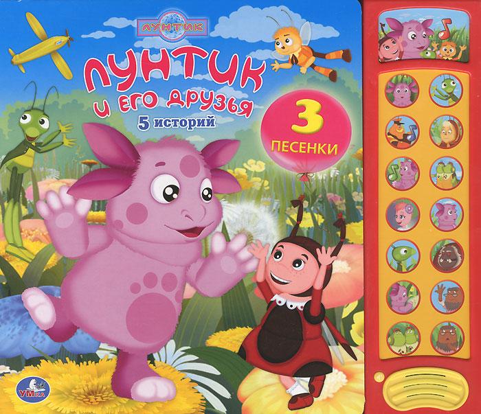 Лунтик и его друзья. Книжка-игрушка