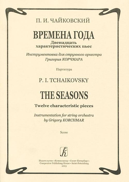 Времена года. Двенадцать характеристических пьес / The Seasons: Twelve Characteristic Pieces