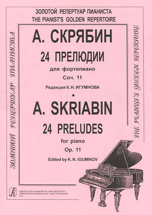 А. Скрябин. 24 прелюдии для фортепиано. Сочинение 11 / A. Skriabin: 24 Preludes for Piano: Op. 11